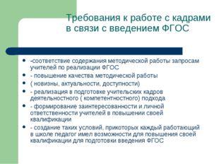 Требования к работе с кадрами в связи с введением ФГОС -соответствие содержан