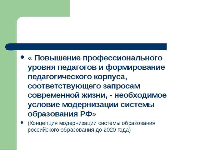 « Повышение профессионального уровня педагогов и формирование педагогического...