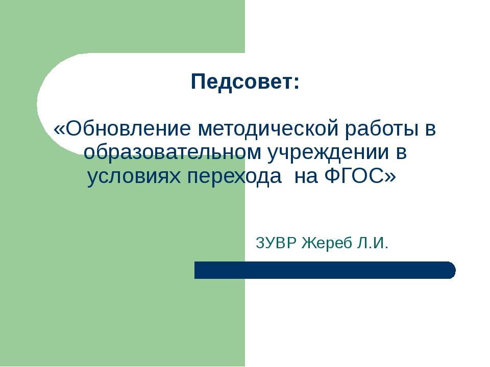 Педсовет: «Обновление методической работы в образовательном учреждении в усло...
