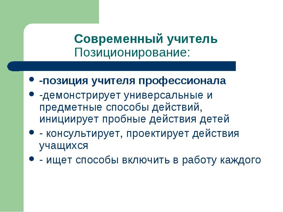 Современный учитель Позиционирование: -позиция учителя профессионала -демонст...