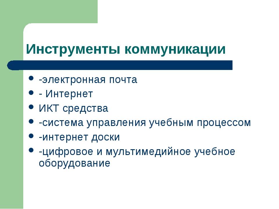 Инструменты коммуникации -электронная почта - Интернет ИКТ средства -система...