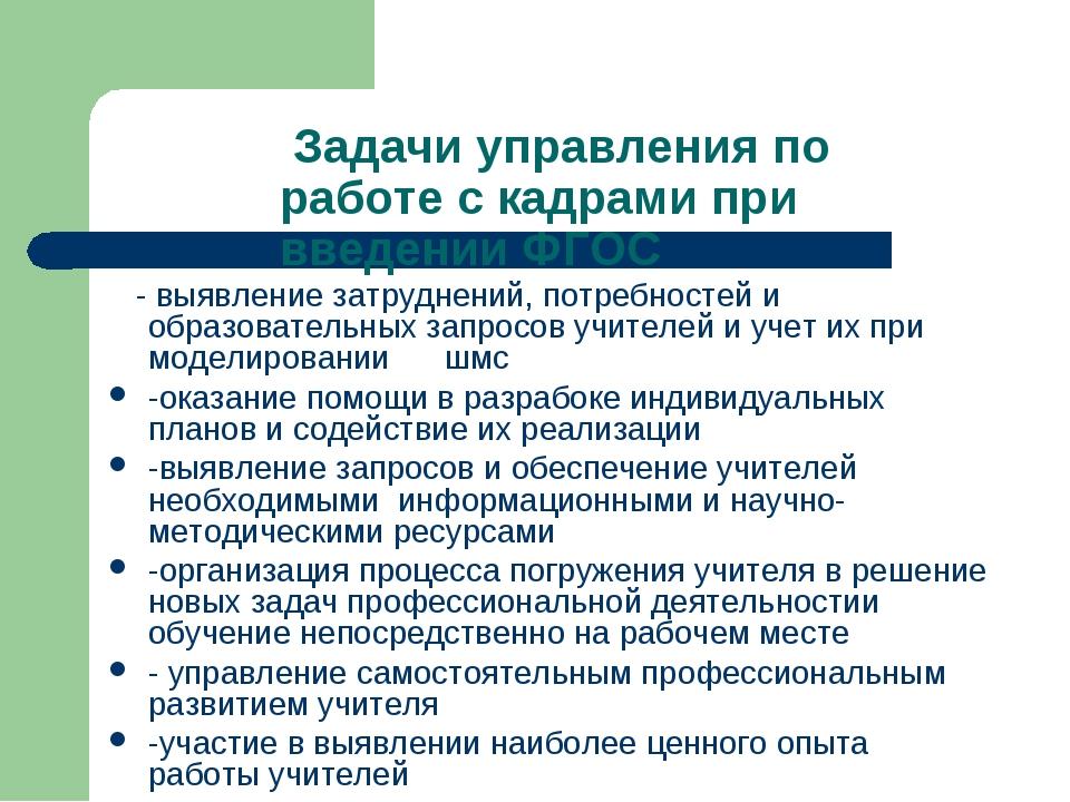 Задачи управления по работе с кадрами при введении ФГОС - выявление затрудне...
