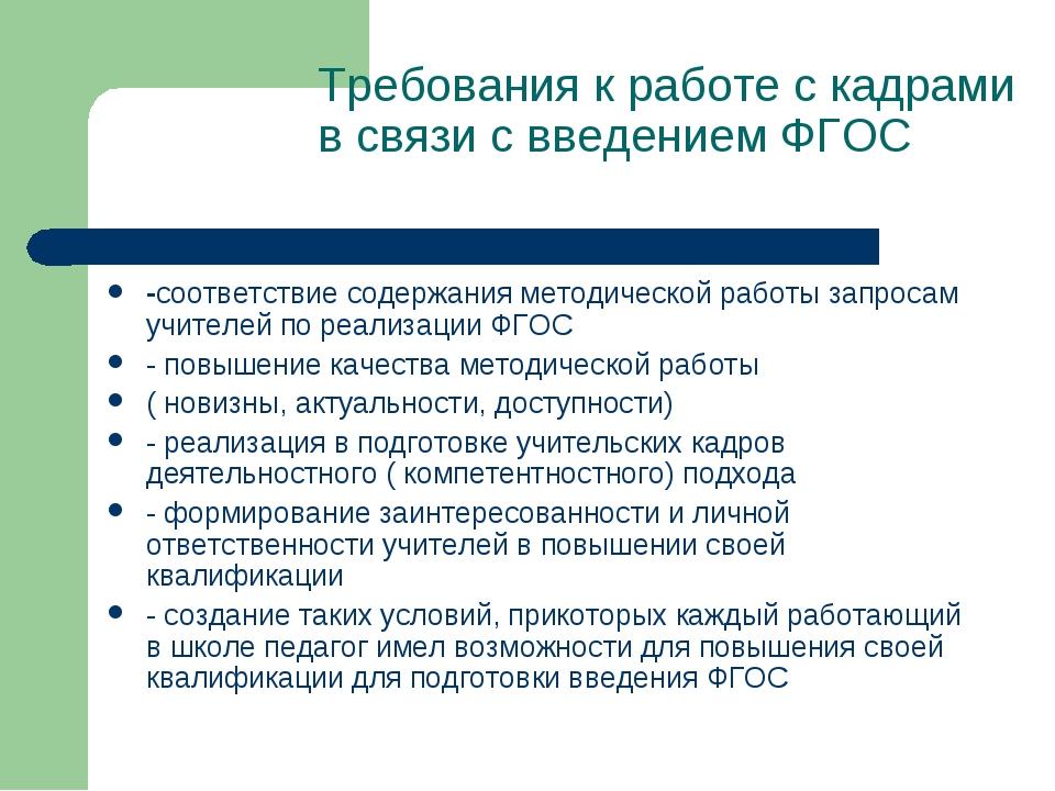 Требования к работе с кадрами в связи с введением ФГОС -соответствие содержан...
