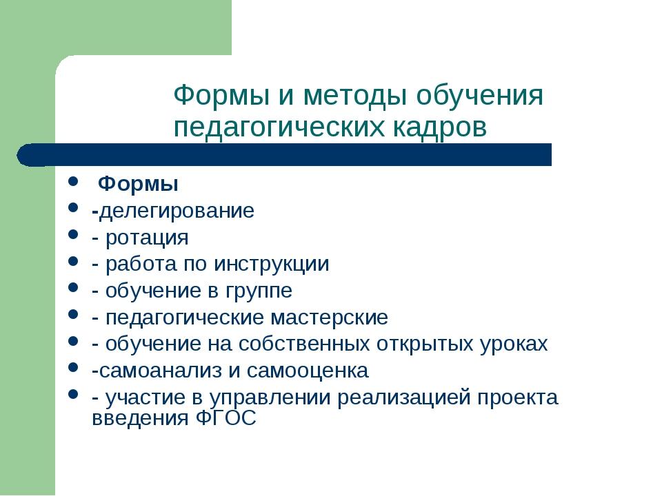 Формы и методы обучения педагогических кадров Формы -делегирование - ротация...