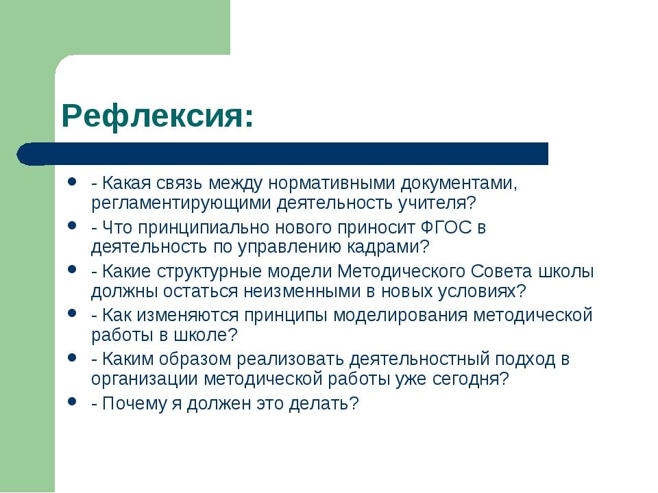 Рефлексия: - Какая связь между нормативными документами, регламентирующими де...