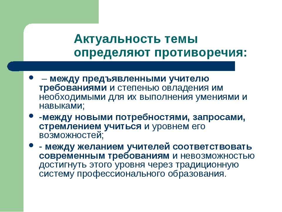 Актуальность темы определяют противоречия: – между предъявленными учителю тре...