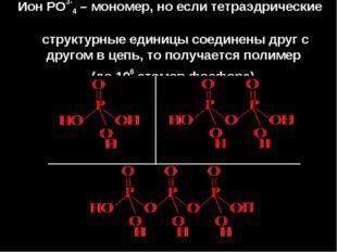 Ион РО3-4 – мономер, но если тетраэдрические структурные единицы соединены др