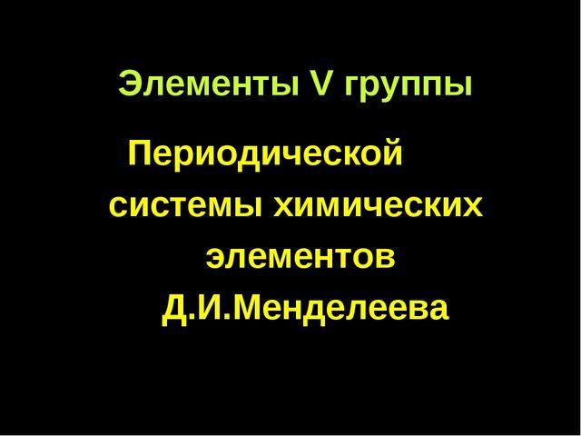Элементы V группы Периодической системы химических элементов Д.И.Менделеева