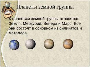 Планеты земной группы К планетам земной группы относятся Земля, Меркурий, Вен