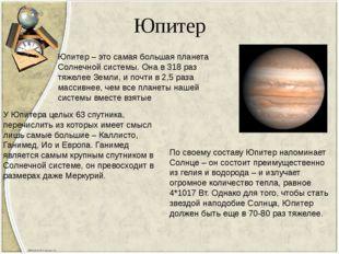 Юпитер Юпитер – это самая большая планета Солнечной системы. Она в 318 раз тя