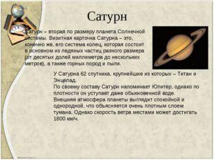 Сатурн Сатурн – вторая по размеру планета Солнечной системы. Визитная карточк