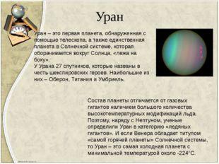 Уран Уран – это первая планета, обнаруженная с помощью телескопа, а также еди