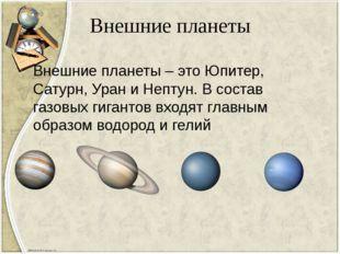 Внешние планеты Внешние планеты – это Юпитер, Сатурн, Уран и Нептун. В состав