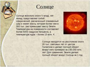 Солнце Солнце возникло около 5 млрд. лет назад, представляет собой сферически