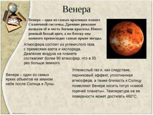 Венера Атмосфера состоит из углекислого газа с примесями азота и кислорода. Д