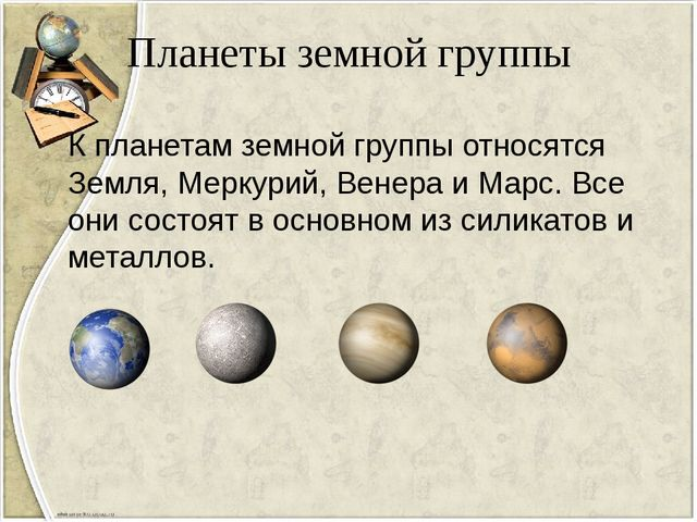 Планеты земной группы К планетам земной группы относятся Земля, Меркурий, Вен...