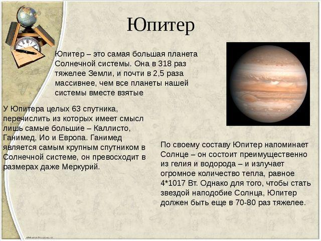 Юпитер Юпитер – это самая большая планета Солнечной системы. Она в 318 раз тя...