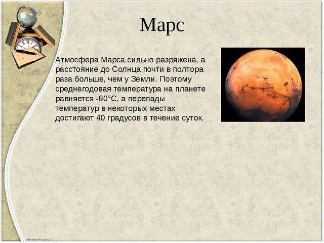Марс Атмосфера Марса сильно разряжена, а расстояние до Солнца почти в полтора...