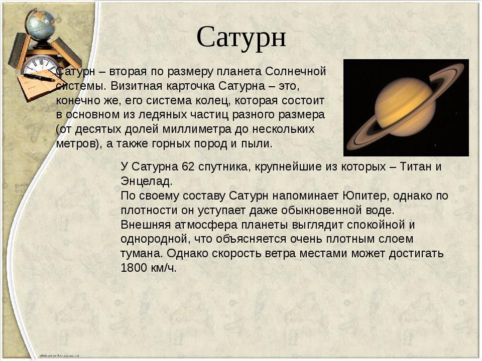 Сатурн Сатурн – вторая по размеру планета Солнечной системы. Визитная карточк...