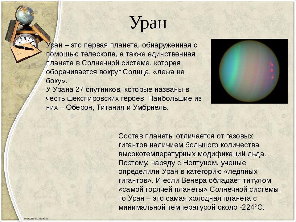 Уран Уран – это первая планета, обнаруженная с помощью телескопа, а также еди...