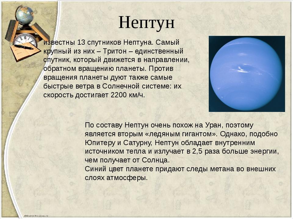 Нептун известны 13 спутников Нептуна. Самый крупный из них – Тритон – единств...