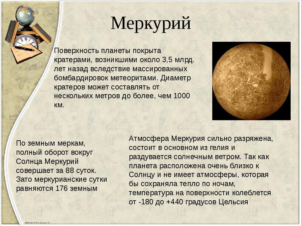 Меркурий Поверхность планеты покрыта кратерами, возникшими около 3,5 млрд. ле...