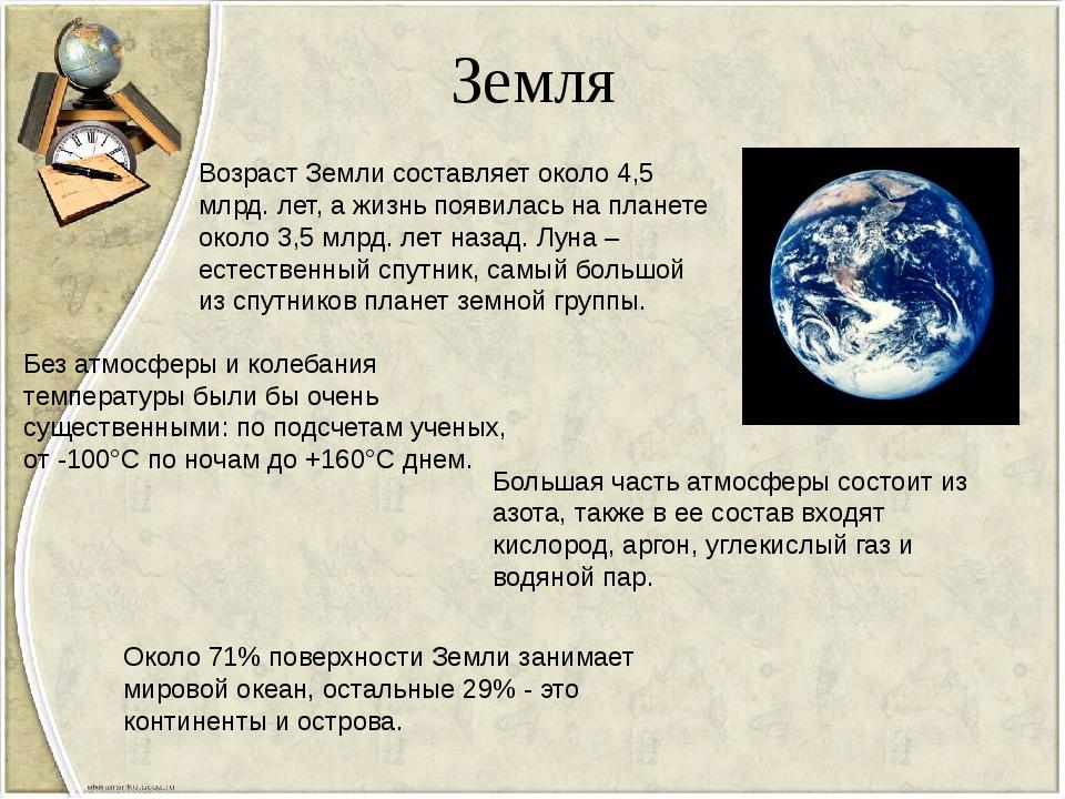 Земля Возраст Земли составляет около 4,5 млрд. лет, а жизнь появилась на план...