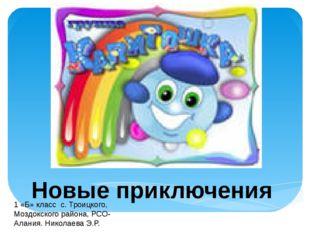 Новые приключения 1 «Б» класс с. Троицкого, Моздокского района, РСО-Алания.