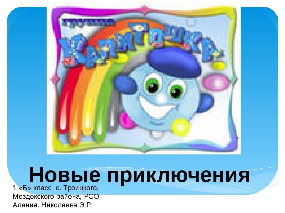 Новые приключения 1 «Б» класс с. Троицкого, Моздокского района, РСО-Алания....