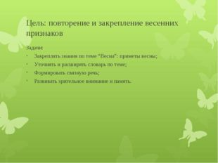 Цель: повторение и закрепление весенних признаков Задачи: Закреплять знания п