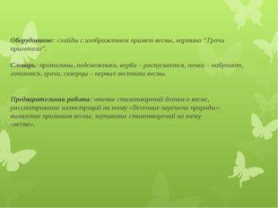 """Оборудование: слайды с изображением примет весны, картина """"Грачи прилетели""""."""