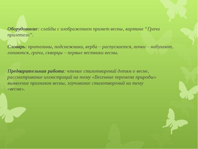 """Оборудование: слайды с изображением примет весны, картина """"Грачи прилетели""""...."""