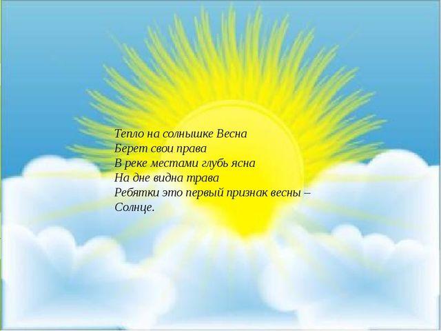 Тепло на солнышке Весна Берет свои права В реке местами глубь ясна На дне вид...