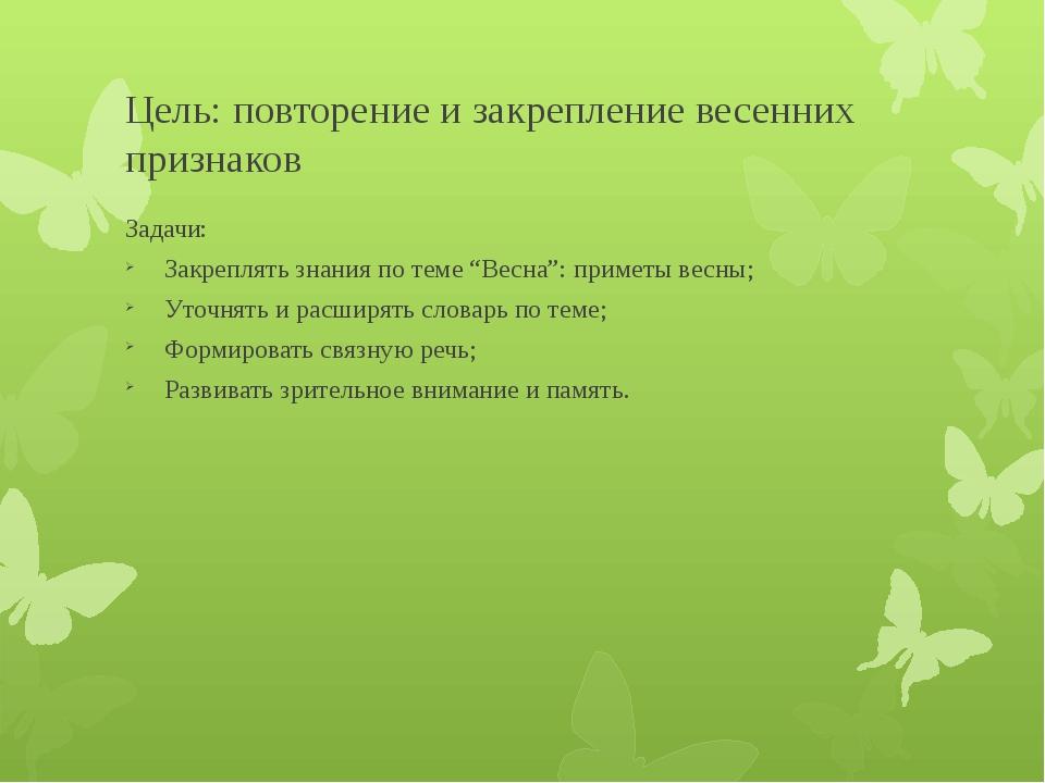 Цель: повторение и закрепление весенних признаков Задачи: Закреплять знания п...