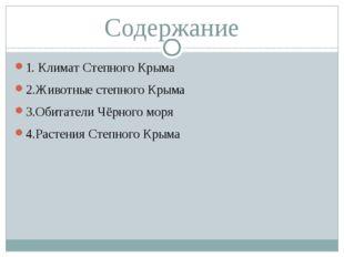Содержание 1. Климат Степного Крыма 2.Животные степного Крыма 3.Обитатели Чёр