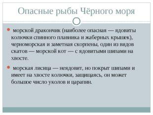 Опасные рыбы Чёрного моря морской дракончик(наиболее опасная— ядовиты колю
