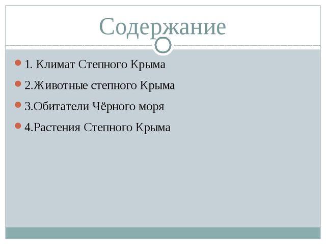 Содержание 1. Климат Степного Крыма 2.Животные степного Крыма 3.Обитатели Чёр...