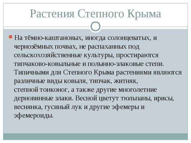 Растения Степного Крыма На тёмно-каштановых, иногдасолонцеватых, ичернозёмн...