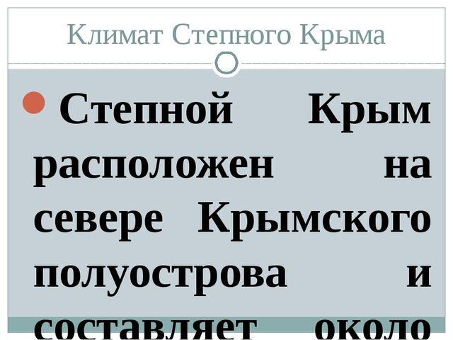 Климат Степного Крыма Степной Крым расположен на севере Крымского полуострова...