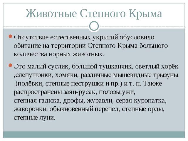 Животные Степного Крыма Отсутствие естественных укрытий обусловило обитание н...