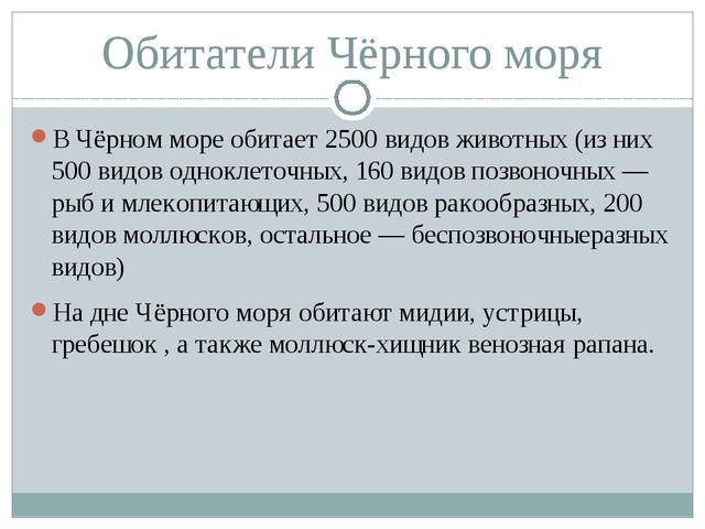 Обитатели Чёрного моря В Чёрном море обитает 2500 видов животных (из них 500...