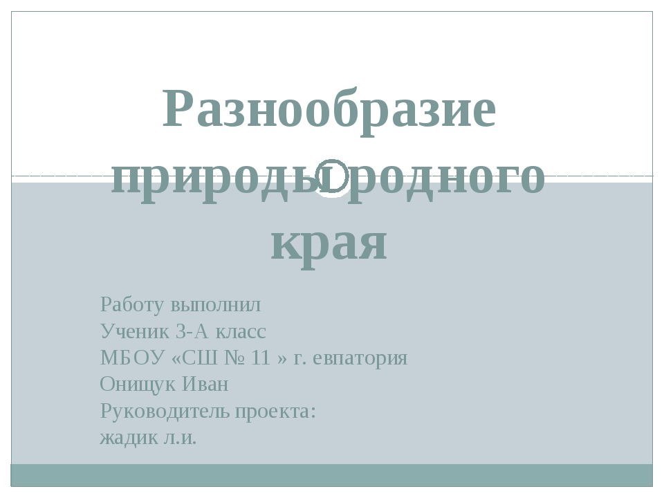Работу выполнил Ученик 3-А класс МБОУ «СШ № 11 » г. евпатория Онищук Иван Ру...