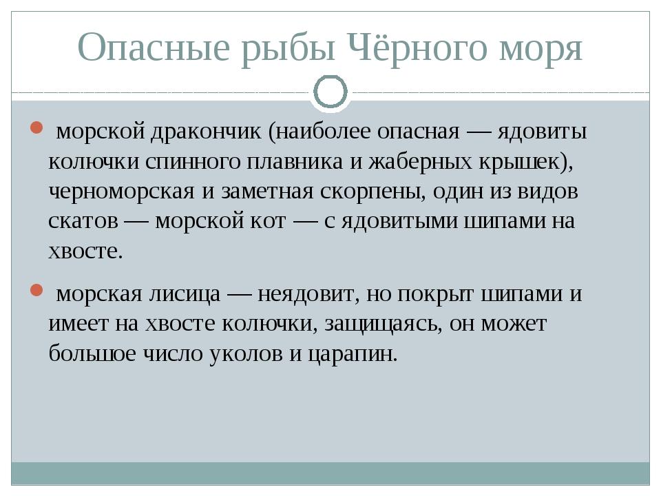 Опасные рыбы Чёрного моря морской дракончик(наиболее опасная— ядовиты колю...