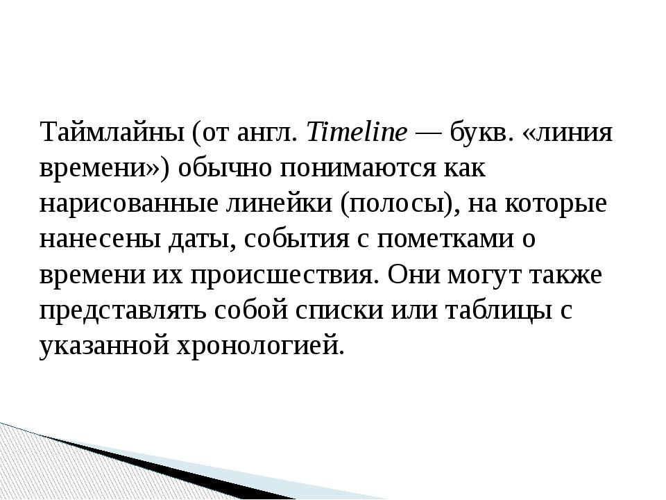 Таймлайны (от англ. Timeline — букв. «линия времени») обычно понимаются как н...