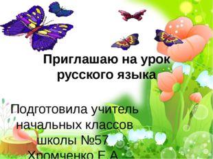 Приглашаю на урок русского языка Подготовила учитель начальных классов школы