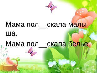 Мамапол__скаламалыша. Мамапол__скалабелье.