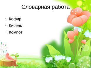 Словарная работа Кефир Кисель Компот
