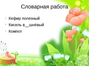 Словарная работа Кефир полезный Кисель в__шнёвый Компот