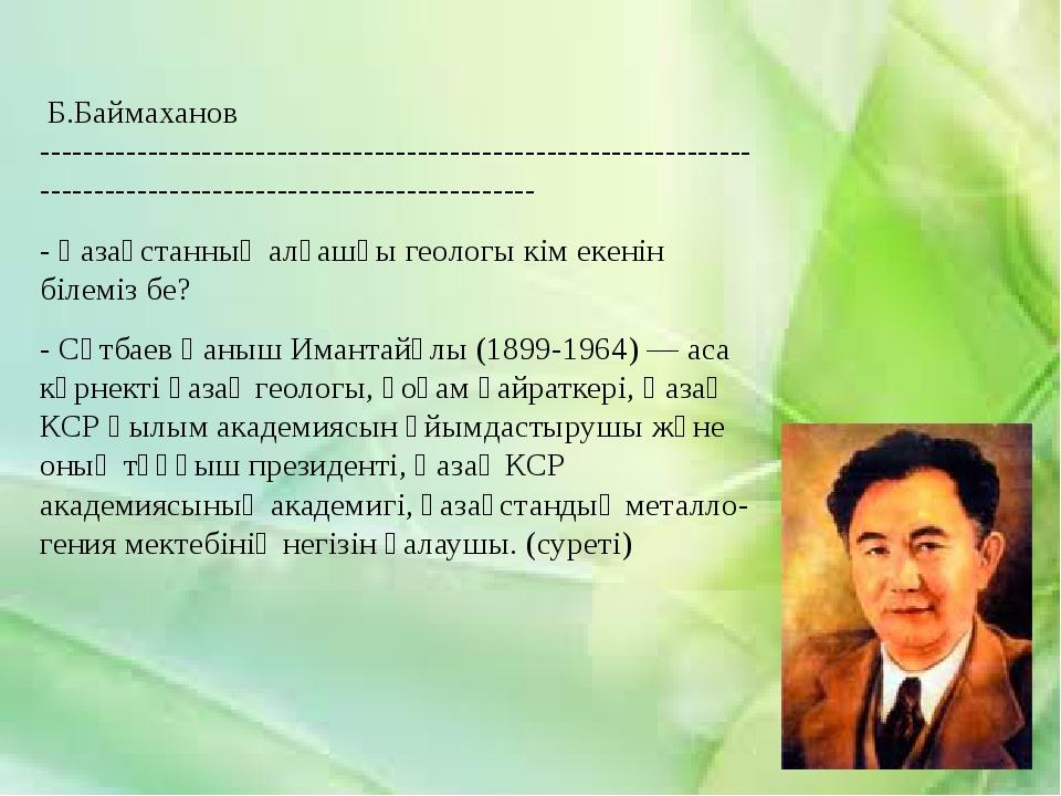 Б.Баймаханов ---------------------------------------------------------------...