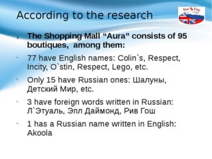 """According to the research The Shopping Mall """"Aura"""" consists of 95 boutiques,"""